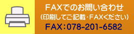 FAXの依頼書